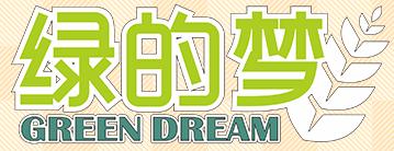 绿的梦奶茶加盟