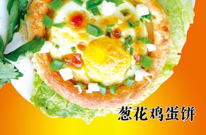 百胜德馅饼
