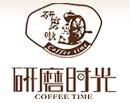 研磨时光咖啡诚邀加盟