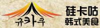硅卡咕韩式快餐加盟