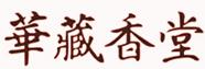 华藏香堂加盟