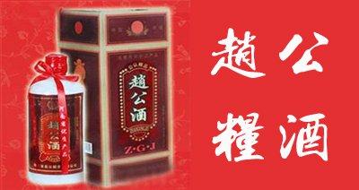 赵公酿酒加盟