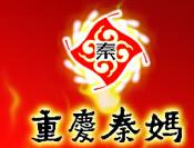 秦妈火锅店加盟