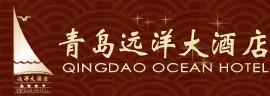 青岛远洋大酒店加盟