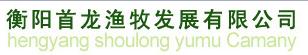 衡阳市首龙渔牧养殖加盟
