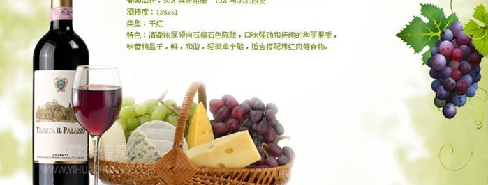 意华传奇葡萄酒