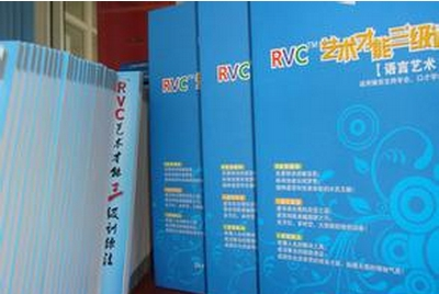 RVC特长培训