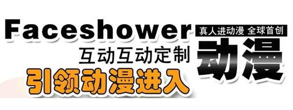 faceshower動漫加盟