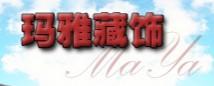 瑪雅藏飾加盟