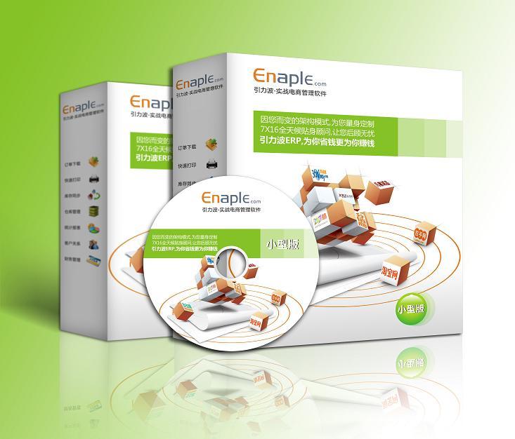 ERP软件加盟