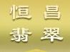 恒昌珠寶加盟