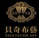 贝奇布艺家纺加盟
