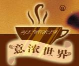 意浓世界咖啡加盟